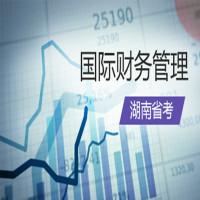 国际财务管理(湖南省考)串讲班