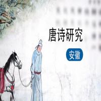 唐诗研究(安徽省考)基础学习班