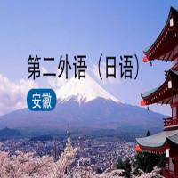 第二外语日语(安徽省考)基础学习班