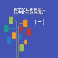 概率论与数理统计(一)(江西省考)串讲班