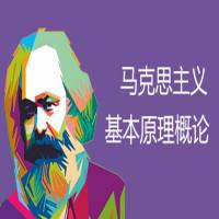 马克思主义基本原理概论全程班