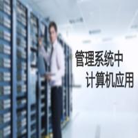 管理系统中计算机应用基础学习班