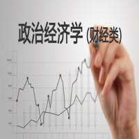 政治经济学(财经类)基础学习班