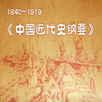 中国近现代史纲要基础学习班