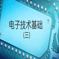 电子技术基础(三)全程班