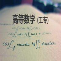 高等数学(工专)应试冲刺班