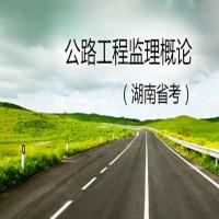 公路工程监理概论(湖南省考)串讲班