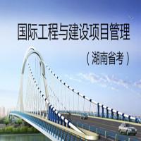 国际工程与建设项目管理(湖南省考)串讲班