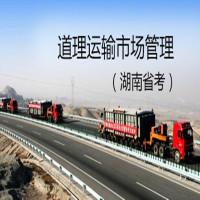 道路运输市场管理(湖南省考)串讲班