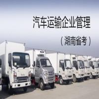 汽车运输企业管理(湖南省考)串讲班