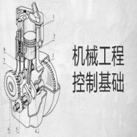机械工程控制基础串讲班