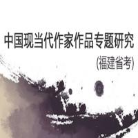 中国现当代作家作品专题研究(福建省考)串讲班