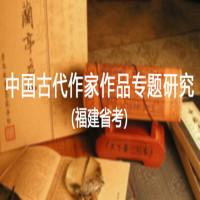 中国古代作家作品专题研究(福建省考)串讲班