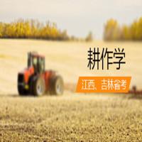 耕作学(江西、吉林省考)串讲班