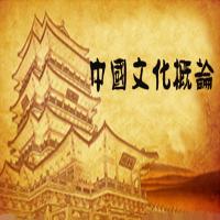 中国文化概论全程班