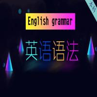 英语语法全程班