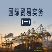 国际贸易实务(一)串讲班
