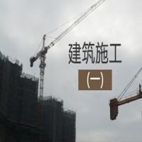 建筑施工(一)串讲班
