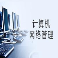 计算机网络管理串讲班