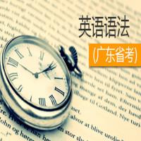 英语语法(广东省考)基础学习班