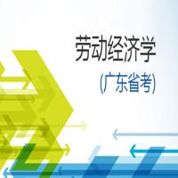 劳动经济学(广东省考)基础学习班
