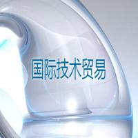 国际技术贸易全程班