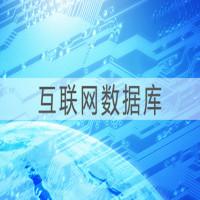 互联网数据库全程班