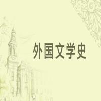 外国文学史基础学习班
