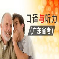 口译与听力(广东省考)基础学习班