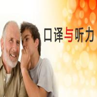 口译与听力基础学习班