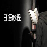 日语教程基础学习班