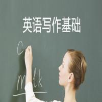 英语写作基础全程班