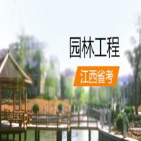 园林工程(江西省考)串讲班