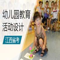幼儿园教育活动设计(江西省考)串讲班