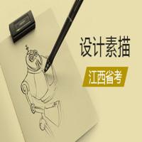 设计素描(江西省考)串讲班