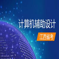 计算机辅助设计(江西省考)串讲班