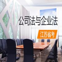 公司法与企业法(江苏省考)串讲班