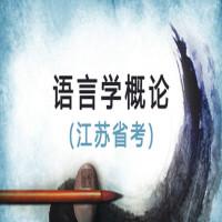 语言学概论(江苏省考)串讲班