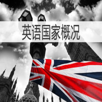 英语国家概况基础学习班