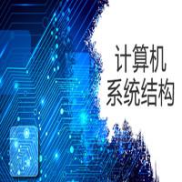 计算机系统结构全程班