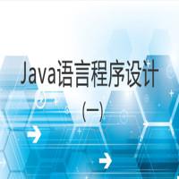 Java语言程序设计(一)全程班