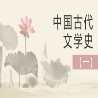 中国古代文学史(一)全程班