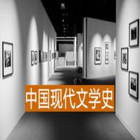 中国现代文学史全程班