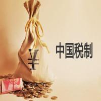 中国税制全程班