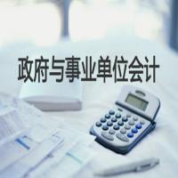 政府与事业单位会计全程班