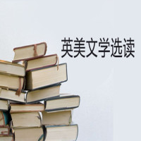 英美文学选读全程班