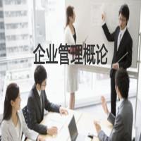 企业管理概论全程班