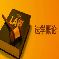 法学概论全程班