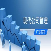 现代公司管理(广东省考)串讲班