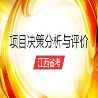 项目决策分析与评价(江西省考)串讲班